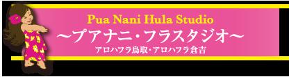 Pua Nani Hula Studio プアナニ・フラスタジオ アロハフラ鳥取・アロハフラ倉吉